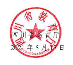 四川省关于做好我省2021年普通高校招生工作的通知